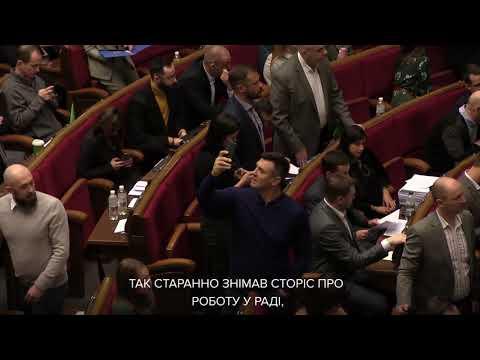 Тищенко знімав сторіс у Раді і пропустив голосування