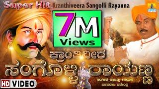 Kranthiveera Sangolli Rayanna -  DJ Video Song New 2020 | Basavaraj Narendra |  Jhankar Music