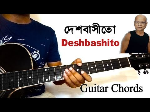 Deshbashito Guitar Chords Lesson