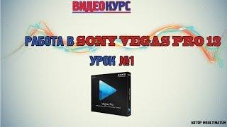 Работа в программе Sony Vegas Pro 13. Урок № 1