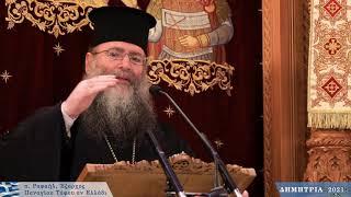 Ομιλία π.Ραφαήλ, Έξαρχου Παναγίου Τάφου εν Ελλάδι