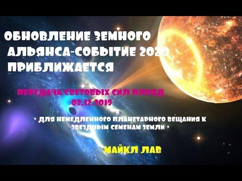 ОБНОВЛЕНИЕ ЗЕМНОГО АЛЬЯНСА-СОБЫТИЕ 2020 ПРИБЛИЖАЕТСЯ /Майкл Лав