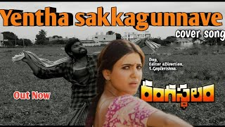 Yentha sakkagunnave cover song  Anil yadhav  Directed by S.Gopikrishna  Rangasthalam movie song.