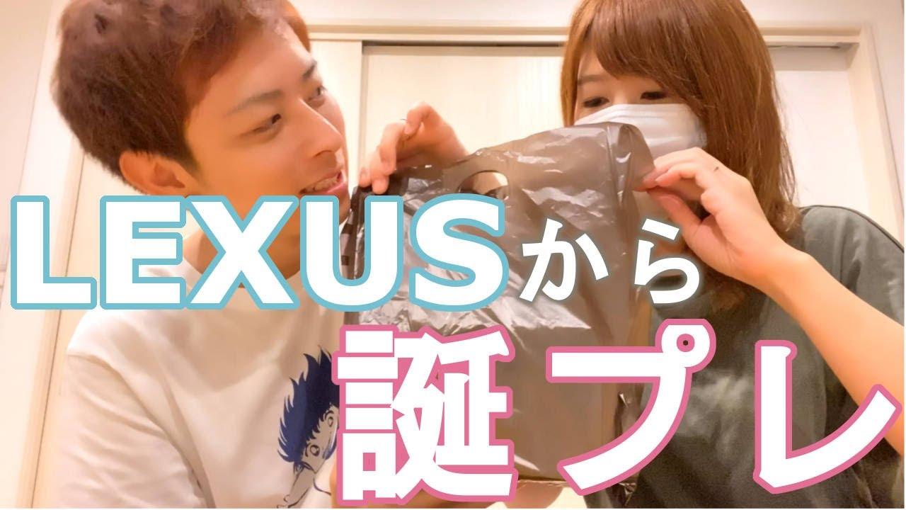 【LEXUS】ディーラーから誕生日プレゼントが届いたので受け取りに行ってきました!【日常Vlog】