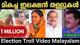 മികച്ച 2021 ഇലക്ഷൻ പ്രചരണ വിറ്റുകൾ | Election 2021 Kerala Campaign Comedy