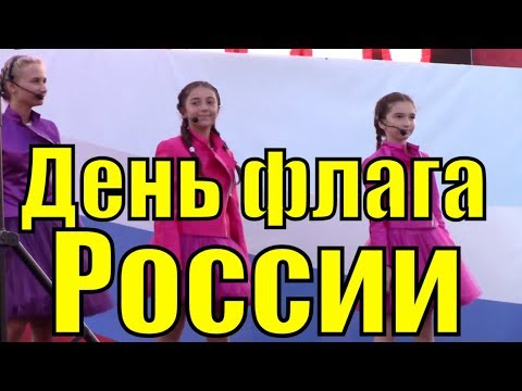 Концерт День флага