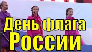 Концерт в Сочи 'День флага' триколора России красивые песни о России про Россию площадь южного мола