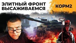 КОРМ2. Элитный фронт – ВЫСАЖИВАЕМСЯ. Ивент