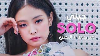 Jennie - Solo / Arabic sub | أغنية ترسيم جيني المنفردة / مترجمة + النطق