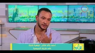 8 الصبح - أحمد خالد صالح : كنت أشعر بالانبهار في زياراتي لأجواء التصوير مع والدي