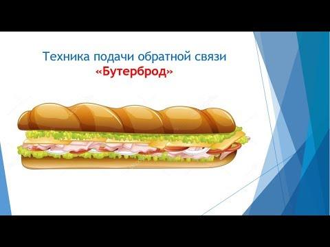 """Обратная связь по методу """"Бутерброд"""""""