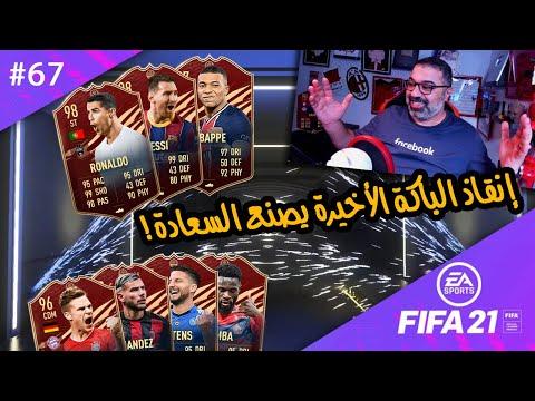 67 - وصلنا للأسبوع اللي كل الناس كانت بتلعب عشانه .. أسبوع الفريق الأفضل 💪   طريق المجد ٢١