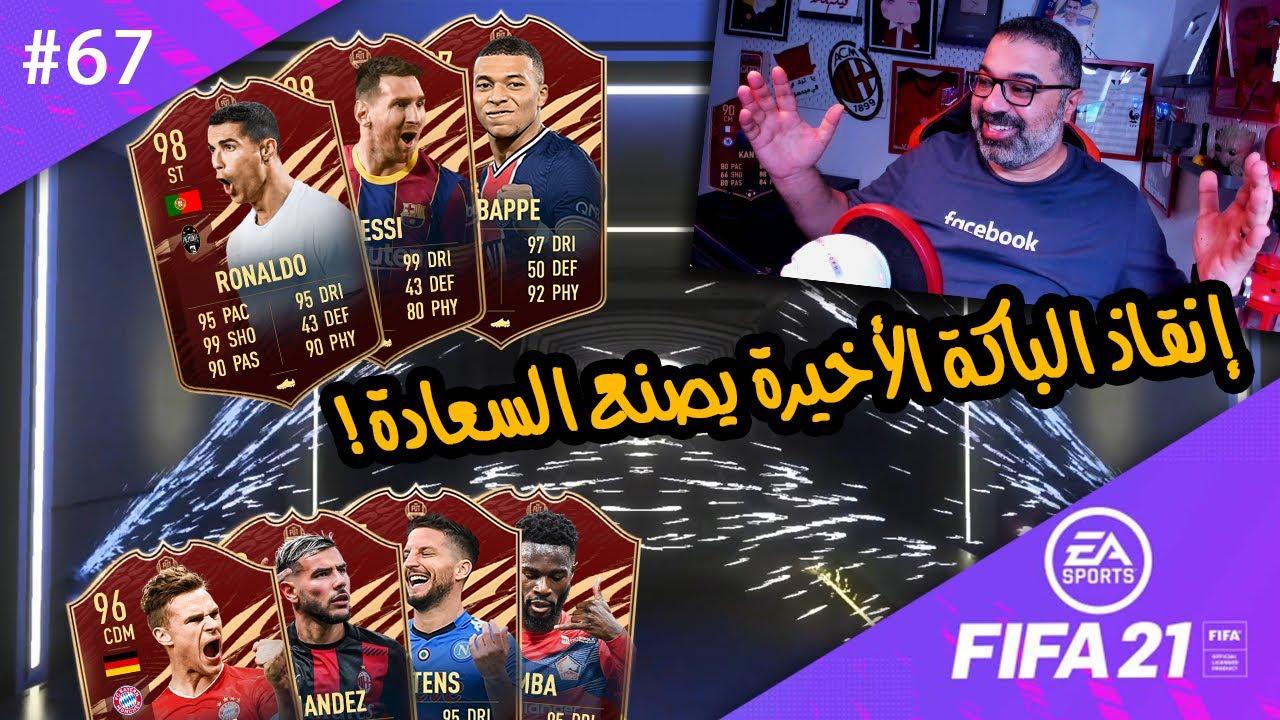 67 - وصلنا للأسبوع اللي كل الناس كانت بتلعب عشانه .. أسبوع الفريق الأفضل 💪 | طريق المجد ٢١