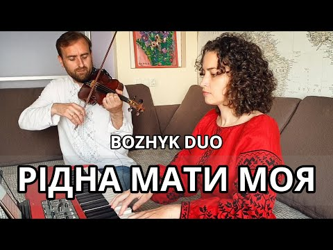 Рідна мати моя (Bozhyk Duo - Violin/piano Cover)