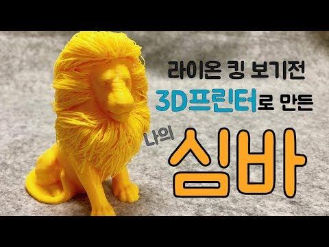 라이온 킹 보기전 3D 프린터로 만든 나의 심바 사자