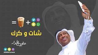 """علي الخوار يطلب الطلاق ويقول: """"طلّقني"""""""