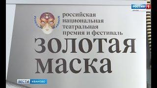 Иваново встречает «Золотую Маску»