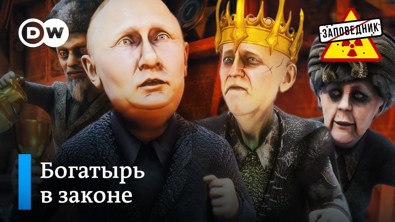 Как бессменный богатырь Путин всех чудищ победил –