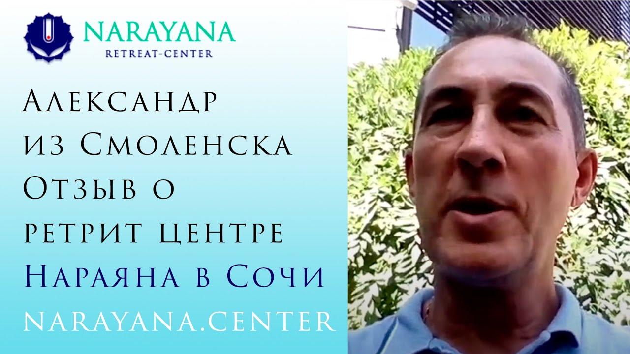 Александр из Смоленска. Отзыв о ретрит центра Нараяна в Сочи
