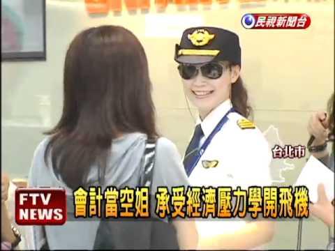 40歲學開飛機 空姐轉職當機師-民視新聞 - YouTube