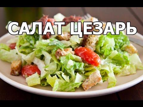 Как приготовить салат цезарь с курицей (классический)