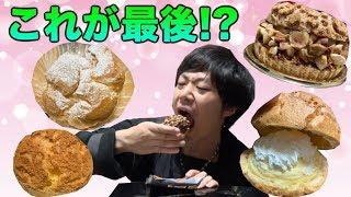 令和が終わるまで食べれないからシュークリーム食いまくります。