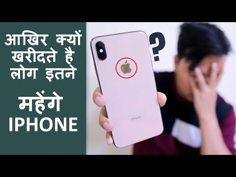 Why People Buy an iPhone ? Apple iPhones इतने महेंगे होते है लेकिन फिर भी लोग ख़रीदते है क्यों ?