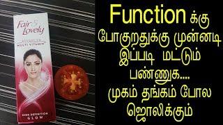 Function க்கு போகுறதுக்கு முன்னடி இப்படி  மட்டும் பண்ணுக | face whitening tips in tamil