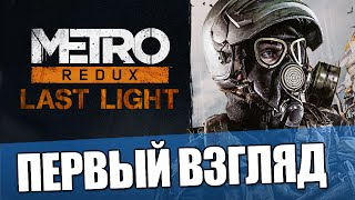 Metro: Last Light Redux - Первый Взгляд(Магазин компьютерных игр - http://zaka-zaka.com/ Раздачи игр - http://zaka-zaka.com/game/gifts/ Группа ВК - http://vk.com/zakazaka_com., 2014-08-31T06:00:03.000Z)