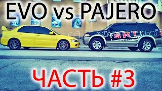 Mitsubishi Pajero Sport, 230 т. км: офф-роуд тест-драйв, болячки.  EVO 9 vs Pajero Sport, #3(Наши друзья, Zhmura TV: https://www.youtube.com/channel/UCv76JWWiJgDu24W13Xevp-w Часть #1 https://www.youtube.com/watch?v=T87FXEVO7OE ..., 2016-05-26T19:27:28.000Z)