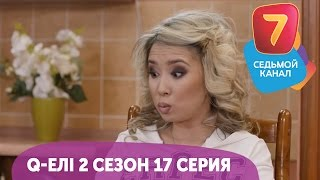 Q-елі 2 сезон 17 серия HD