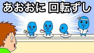 【アニメ】青鬼 回転ずし