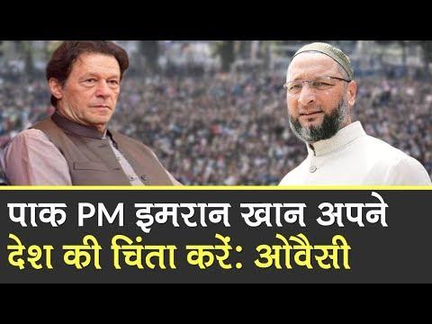 Fake Video Share करने पर Asaduddin Owaisi बोले- Pak PM Imran Khan अपने देश की चिंता करें । Hyderabad
