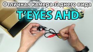 камера TEYES AHD новая камера заднего вида высокой четкости