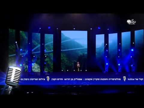 הקול הבא - שלמה זינגר I את לי ארץ  Hakol Haba - Shlomo Zinger I At li Eretz