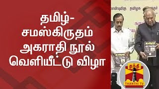 Tamil Sanskrit Dictionary Book Launch Function | Thanthi TV