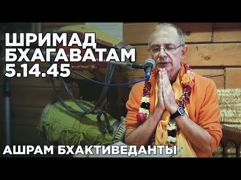 Шримад Бхагаватам 5.14.45 - Бхакти Вигьяна Госвами