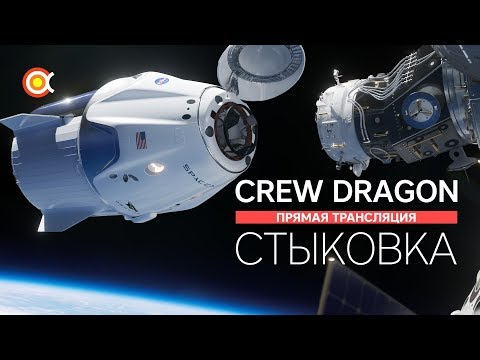 Трансляция СТЫКОВКИ SpaceX Crew Dragon с МКС