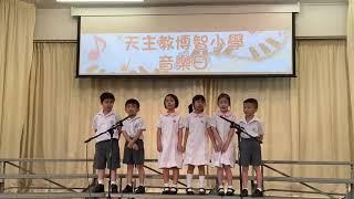 Publication Date: 2020-04-04 | Video Title: 天主教博智小學音樂日表演2018_2019