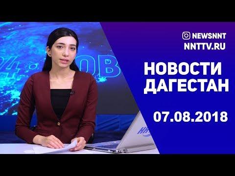 Новости Дагестан за 07.08.2018 год
