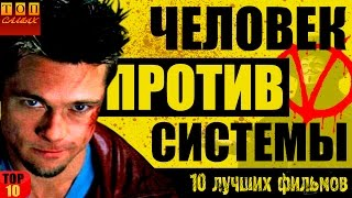 Фильмы о борьбе человека против системы топ 10