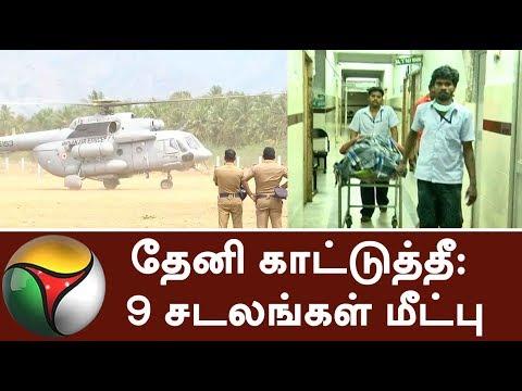 தேனி காட்டுத்தீ: 9 சடலங்கள் மீட்பு   9 corpses recovered by 2 Helicopters from Theni Forest