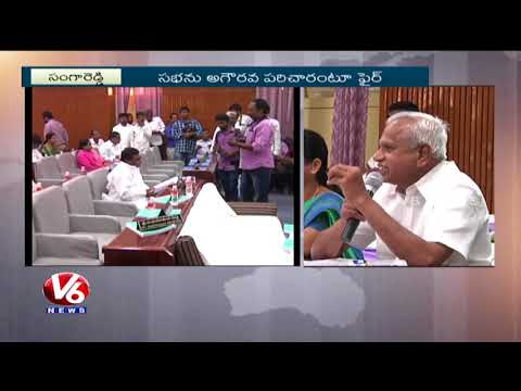 Sangareddy ZP Meeting : Members Fires On Skipped Collectors And MLAs | V6 News