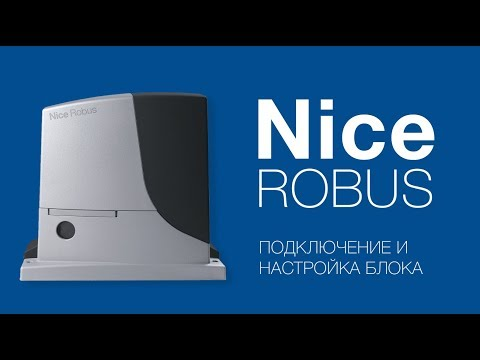 Nice Robus (RB400, RB600, RB1000) Подключение, настройка и программирование