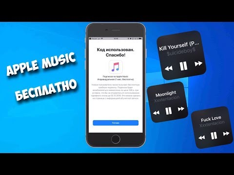 Подписка Apple Music бесплатно !