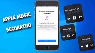 Download Подписка Apple Music бесплатно ! Mp3 and Videos