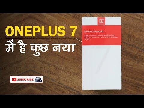 one-plus-7-smartphone-में-क्या-है-नया-?-जाने-|-first-look|-tech-tak