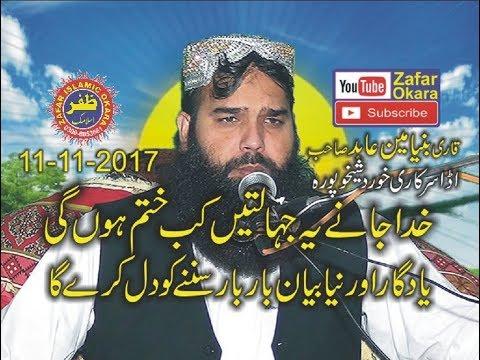 Qari Binyameen Abid Topic Jahalat.11.11.2017 Zafar Okara