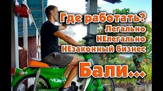 работа за границей на Бали для русских.  Как жить у моря. Работа и жизнь за границей