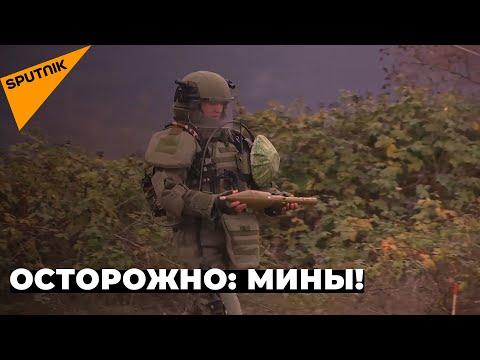 Работы на годы вперед: российские саперы в Нагорном Карабахе